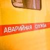 Аварийные службы в Сортавале