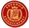 Военкоматы, комиссариаты в Сортавале
