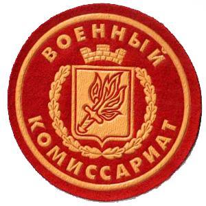 Военкоматы, комиссариаты Сортавалы