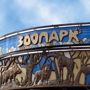 Зоопарки Сортавалы